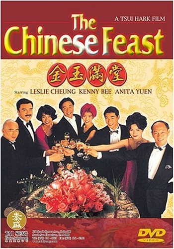 the-chinese-feast-1995-2